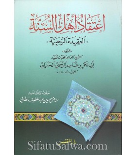 I'tiqad Ahl as-Sunnah / Al-Aqida ar-Rahabiyah (749H)