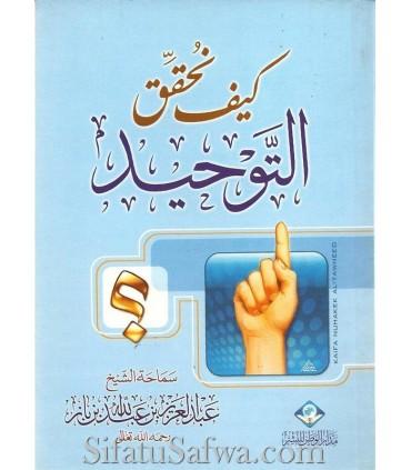 How to achieve Tawheed? Sheikh ibn Baz