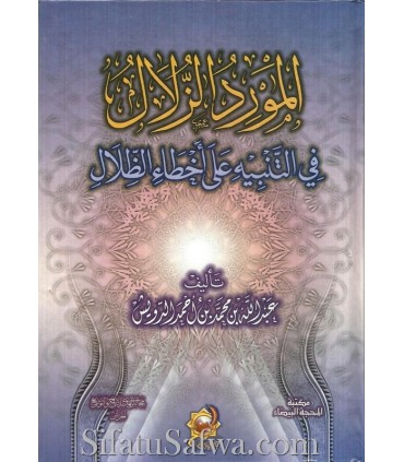 Al-Mawrid az-Zulal fi Tanbiya ala Akhta adh-Dhilal - AbdAllah ad-Douwaysh