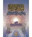 Al-Mawrid az-Zulaal fi Tanbiyah ala Akhtaa adh-Dhilaal - Abdullah ad-Duwaysh