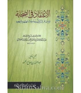 Al-I'tiqad fi as-Sahabah - AbdelQadir al-Jilani