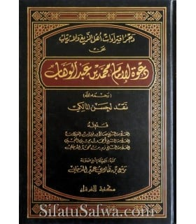 Rebuttal to the opponents of the Da'wa of Muhammad ibn Abdelwahhab - Rabi 'al-Madkhalee