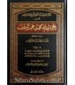 Réfutation aux opposants de la Da'wa de Muhammad ibn Abdelwahhab - Rabi' al-Madkhali