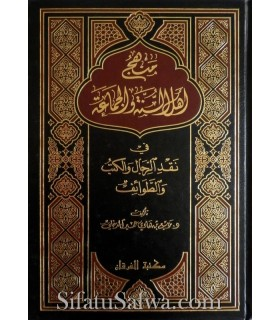Manhaj Ahl as-Sounnah fi Naqd ar-Rijal wal-Kutub - Rabi' al-Madkhali