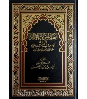 Charh des Aqidah des imams ar-Raziyin - cheikh Najmi