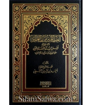 Sharh of Aqeedahs of Imams ar-Raziyin - sheikh Najmi