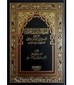 Sharh of Aqeedahs of Imams ar-Raziyin - sheikh Najmi