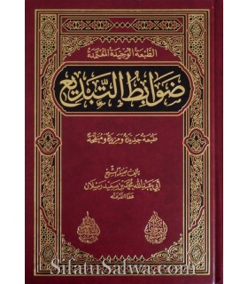 Dawabit at-Tabdi' - cheikh Raslan (100% harakat)