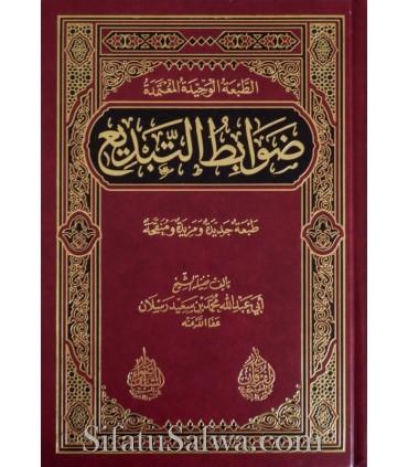 Dawaabit at-Tabdee' - shaykh Raslaan (100% harakat)