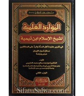 Scientific resources used by Ibn Taymiyyah in rebuttal