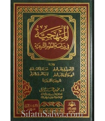 The methodology in the study of religious sciences - Muhammad Bazmool