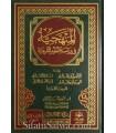 La méthodologie dans l'étude des sciences religieuses – Muhammad Bazmoul