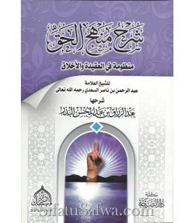 Charh Manhaj al-Haqq (poème) - As-Sa'di / Abderrazaq al-Badr