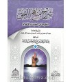 Sharh Manhaj al-Haqq (poem) - As-Sa'di / Abderrazaq al-Badr