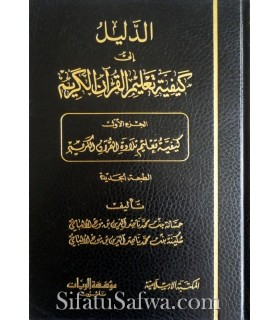 Ad-Dalil ila Kayfiyya Ta'lim al-Quran al-Karim - Banat al-Albani