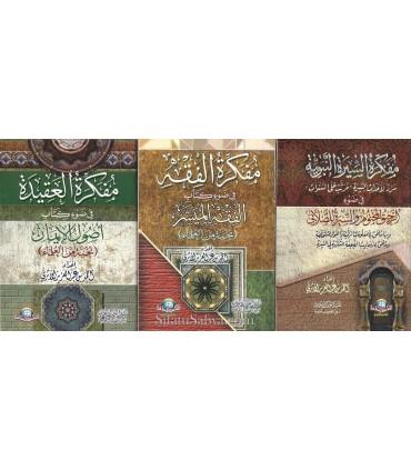 Memory aids in Aqeedah, Fiqh and Sirah