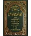 Encyclopédie Simplifiée des religions, des écoles et des sectes