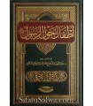 Children around the Messenger of Allah