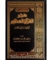 Abandon the Qur'an: its kinds and judgments