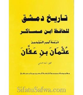 Biographie de 'Uthman tirée de Tarikh Dimashq de Ibn Asakir