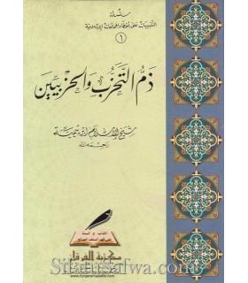 Dham at-TaHazzub wal Hizbiyyin - Ibn Taymiyyah