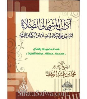 Adab Machi ila Salat - Muhammad ibn Abdelwahhab (harakat)