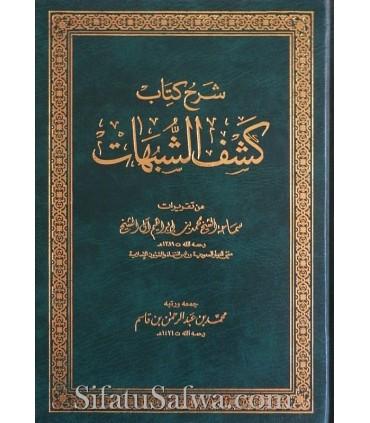 Sharh Kitab Kashf ash-Shubuhat - Muhammad ibn Ibrahim Aal Cheikh
