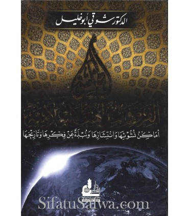 Atlas of the Islamic Sects and Schools