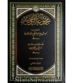 Majmu'ah at-Tawhid in 2 volumes - authenticated