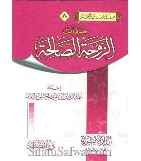Les qualités de l'épouse vertueuse - cheikh Abderrazzaq al-Badr