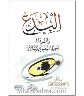 Les innovations et leurs conséquences - Salih as-Souhaymi