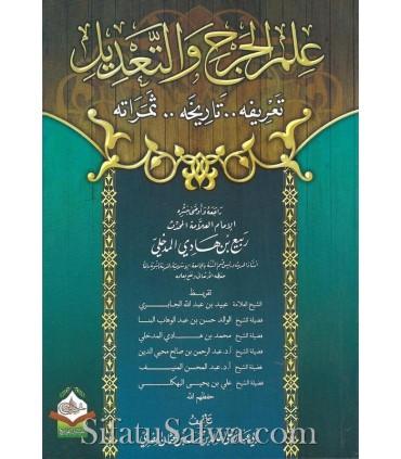 'Ilm al-Jarh wa Ta'dil - Abu Abdel 'Alaa (praised by 7 scholars)