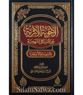 Al-Ajwibatul-Athariyyah 'anil-Masail al-Manhajiyyah - Zayd al-Madkhali
