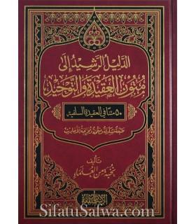 50 Mutun dans la Aqida et le Tawhid (format 12x17cm)