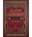 50 Mutun in Aqeedah and Tawheed (format 12x17cm)