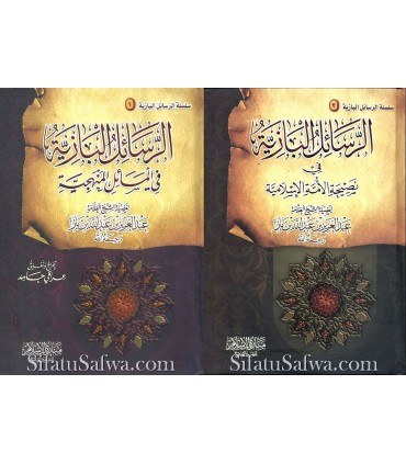 Rasaail al-Baaziyah (2 vol.) 17 risala, 40 nasiha, 29 Q-A