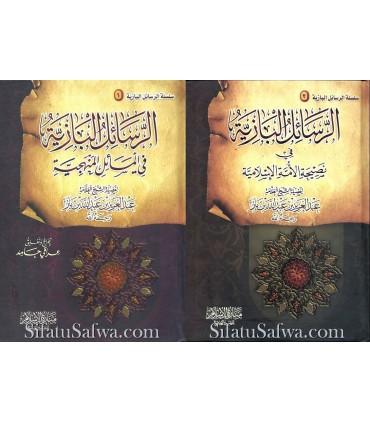 Rasaail al-Baaziyah (2 vol.) 17 risala, 40 nasiha, 29 Q-R