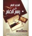 Al-Moufrad al-'Alam fi Rasm al-Qalam (Imlae) - Ahmad al-Hachimi