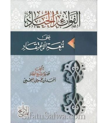 Annotations to Lum'at il-I'tiqad by Shaykh Najmi