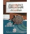 al-Laamiyah de ibn Taymiya expliqué par Cheikh Najmi