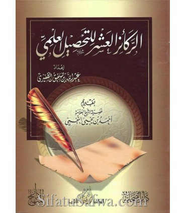 The ten foundations for a [good] Scientific purchase (an-Najmi Preface)