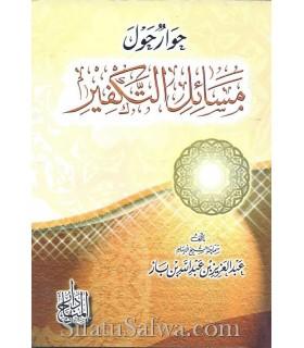 Hiwar hawla Masa-il at-Takfir- ibn Baz