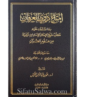 The sciences of the Qur'an in the words of Ibn Taymiyyah