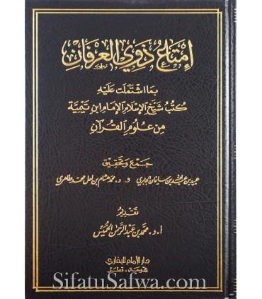 Les sciences du Coran dans les paroles d'Ibn Taymiyyah
