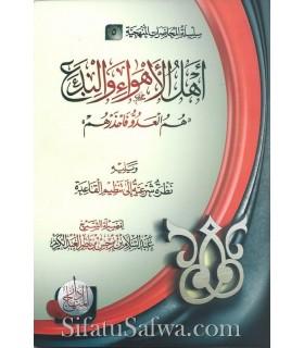 Ahl al-Ahwaa wal-Bid'a - Abdessalam ibn Barjas (harakat)
