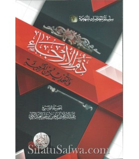 Dham al-Irjae - Abdessalam ibn Barjas (harakat)