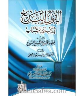 Mettre en garde les jeunes des dangers du Takfir, du Tafsiq et du Tabdi' (préfacé par Cheikh Souhaymi)