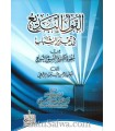 Warn young people about dangers of Takfir, the Tafsiq and Tabdi '(foreword by Sheikh Suhaymi)