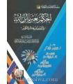 Al-Hukm bi Ghayri ma Anzala Allah - Abdessalam ibn Barjas