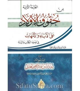 Huquq al-Awlaad - le droit des enfants sur leurs parents